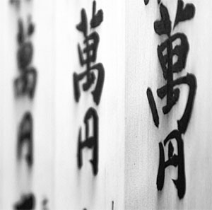 calligraphie-shodo